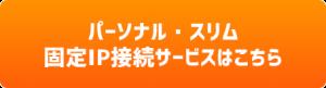 サンメディア(パーソナル・スリムバナー)